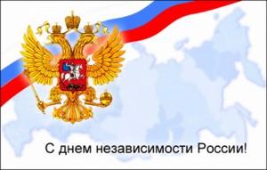 994_russia_12_june