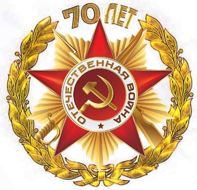 http://19sh.ru/wp-content/uploads/2015/01/emblema_70_letie_pobedi.jpg