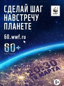 wwf-eh16-a4