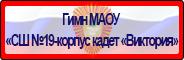 Гимн кадетского корпуса Виктория