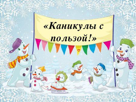 http://19sh.ru/wp-content/uploads/2020/12/План-мероприятий-на-зимних-каникулах.pdf